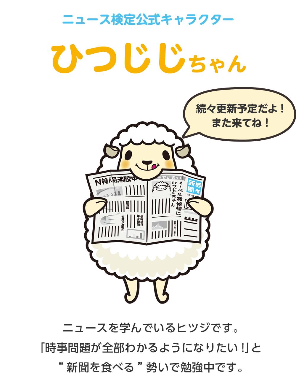 に ちゃん ニュース