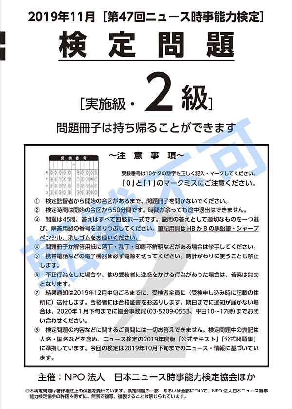 日本ニュース時事能力検定協会
